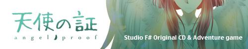 天使の証 - Studio F# GameExtra